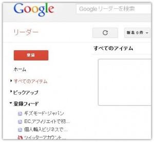 Googleリーダー 画面