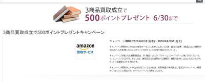 Amazon中古本買取サービス