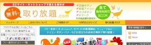 フリー素材 取り放題.com